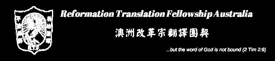Reformation Translation Fellowship Australia